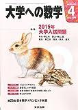 大学への数学 2015年 04 月号 [雑誌]