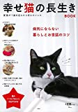 幸せ猫の長生きBOOK (TJMOOK)
