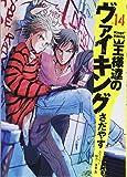 王様達のヴァイキング (14) (ビッグコミックス)
