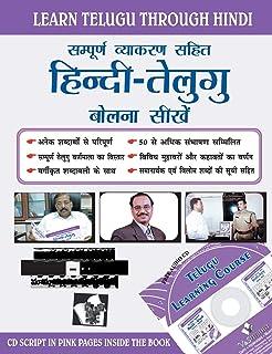 Learn Hindi Through Telugu In 30 Days Book