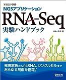 NGSアプリケーション RNA-Seq実験ハンドブック〜発現解析からncRNA、シングルセルまであらゆる局面を網羅! (実験医学別冊)