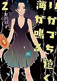 いかづち遠く海が鳴る(2) (ビッグコミックス)