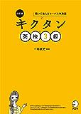 [音声DL付]改訂版 キクタン英検(R)3級 キクタン英検シリーズ