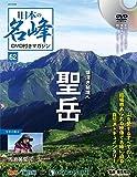 日本の名峰 DVD付きマガジン 62号 (聖岳) [分冊百科] (DVD付)