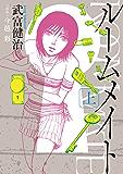 ルームメイト(1) (ビッグコミックス)