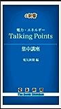電力・エネルギー トーキングポインツ(Talking Points)集中講座 (電気新聞e新書)