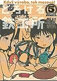 とろける鉄工所(5) (イブニングコミックス)