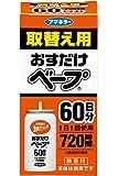 フマキラー おすだけベープ 60日分 取替え用 20ml
