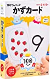かずカード (100てんキッズ)