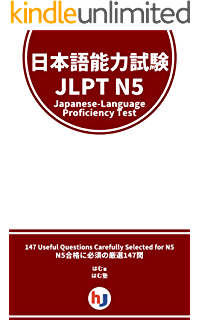 JLPT Level N5 Kanji Vocabulary List: Learning Japanese Kanji