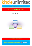 Understandable Database No7: Object Oriented Relational Database (Japanese Edition)