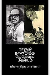 நானும்  நானறிந்த  ஜேகேவும்  அமியும் (Tamil Edition) Kindle Edition
