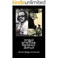 நானும்  நானறிந்த  ஜேகேவும்  அமியும் (Tamil Edition)