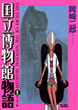 国立博物館物語(1) (ビッグコミックス)
