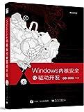 Windows内核安全与驱动开发(附光盘)
