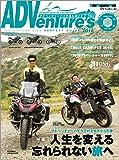 ADVenture's (アドベンチャーズ) 2018 (Motor Magazine Mook)