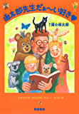 画太郎先生だぁ~い好き (ヤングチャンピオン・コミックス)