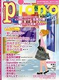 月刊ピアノ 2015年9月号