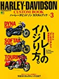HARLEY-DAVIDSON CUSTOM BOOK Vol.3 (エイムック 3787 CLUB HARLEY別冊)