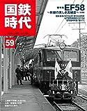 国鉄時代 2019年11月号 Vol.59
