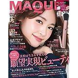 MAQUIA(マキア) 2018年 11 月号 [雑誌]