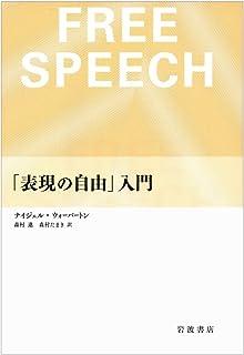 言論・出版の自由―アレオパジテ...