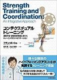 コンテクスチュアルトレーニングー運動学習・運動制御理論に基づくトレーニングとリハビリテーション