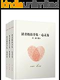 读者精品全集3册套装(心灵卷+成功卷+情感卷)