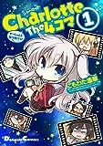 Charlotte The 4コマ (1) せーしゅんを駆け抜けろ! (電撃コミックスEX)