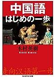 中国語はじめの一歩〔新版〕 (ちくま学芸文庫)