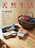 天然生活 2014年 01月号 [雑誌]