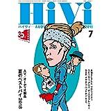 Hivi(ハイヴィ) 2018年7月号