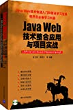 Java Web技术整合应用与项目实战(JSP+Servlet+Struts2+Hibernate+Spring3)