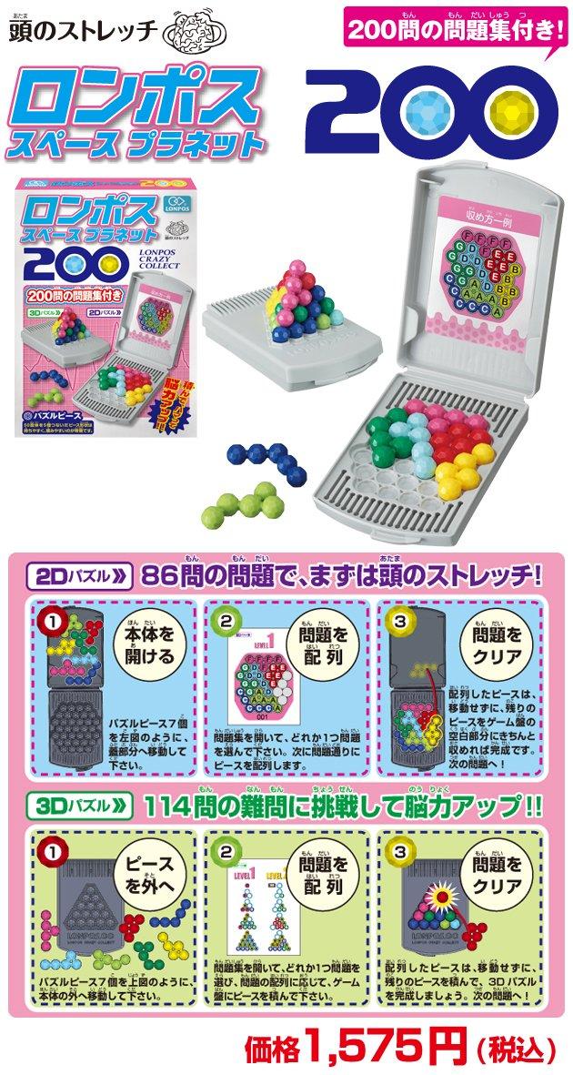 Ronposu space Planet 200 (japan import)