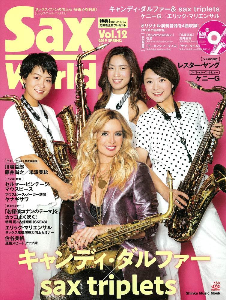 サックス・ワールド Vol.12(CD付) (シンコー・ミュージックMOOK ...