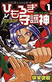 ひもろぎ守護神 1 (少年チャンピオン・コミックス)