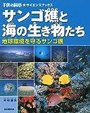 サンゴ礁と海の生き物たち―地球環境を守るサンゴ礁 (子供の科学・サイエンスブックス)