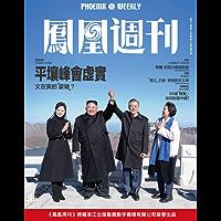 平壤峰会虚实   香港凤凰周刊2018年第29期