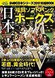 SMBC日本シリーズ2017総括BOOK (COSMIC MOOK)