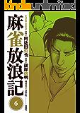 麻雀放浪記 : 6 (アクションコミックス)