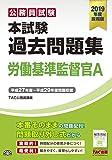 本試験過去問題集 労働基準監督官A 2019年度採用 (公務員試験)