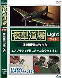 模型道場ライト 零戦模型の作り方 [DVD]