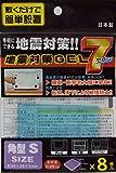 手軽にできる地震対策!ジェル7(角型S 8枚入) 転倒防止 耐震マット 日本製