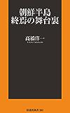 朝鮮半島 終焉の舞台裏 (扶桑社BOOKS新書)