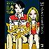 レディ&オールドマン 2 (ヤングジャンプコミックスDIGITAL)