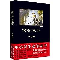 中小学生必读丛书:繁星•春水