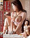 母乳妻緊縛調教 弐 [DBT-002] [DVD]