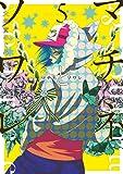 マチネとソワレ (5) (ゲッサン少年サンデーコミックス)