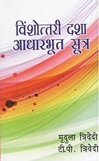 Foretelling Widowhood: Amazon in: Mridula Trivedi, T P  Trivedi: Books