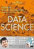【Amazon.co.jp 限定】未来IT図解 これからのデータサイエンスビジネス(特典:図解イラストデータ配信)